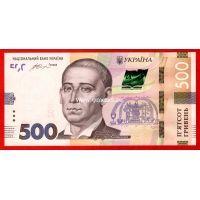 2015 год. Украина. Банкнота 500 гривен. UNC