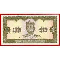 1992 год. Украина. Банкнота 1 гривна.