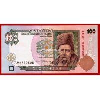 1996 год. Украина. Банкнота 100 гривен.