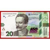 2016 год. Украина. Банкнота 20 гривен.