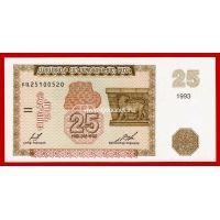 1993 год Армения. Банкнота 25 драмов. UNC