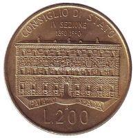 1990г. Италия. 200 лир. 100 лет со дня основания Государственного Совета.