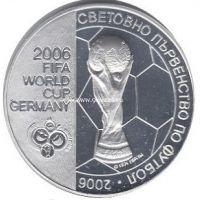 2003г. 5 Лева.  Болгария. Чемпионат мира по футболу 2006 в Германии.