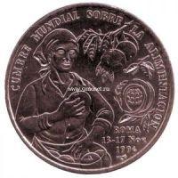 Куба. 1 песо, 1996 год. Всемирный саммит по продовольственной безопасности 1996