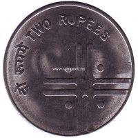 2006 год. 2 рупии. Индия.