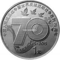 2015г. Китай. 1 юань. 70-летие Победы.