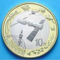 2015г. Китай. 10 юань. Космос. UNC.
