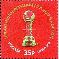 Марка России 2017 года Кубок конфедераций FIFA 2017 в России