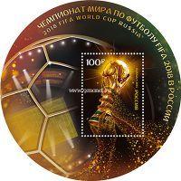 Почтовый блок Чемпионат мира по футболу FIFA 2018 в России