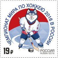 марка Чемпионат мира по хоккею в России 2016 года