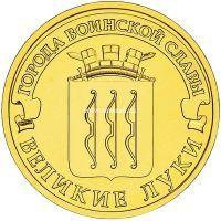 2012 год. Россия монета 10 рублей. Великие Луки. СПМД