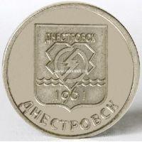 Приднестровье монета 1 рубль. Герб г. Днестровск.