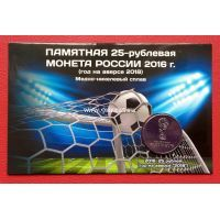 2016 год. 25 рублей Чемпионат мира по футболу FIFA 2018 года. В подарочном альбоме.