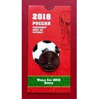 2016 год. 25 рублей Чемпионат мира по футболу FIFA 2018 года. В подарочном альбоме. (красный)