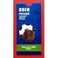 2016 год. 25 рублей Чемпионат мира по футболу FIFA 2018 года. В подарочном альбоме. (синий)