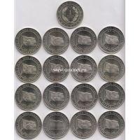 Турция набор 16 монет 1 куруш 2015 Великие империи Турции