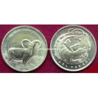 Турция набор монет 1 лира 2015 года Варан и Дикий Баран.