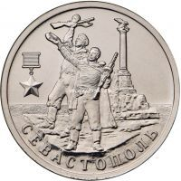 2017 год. Россия монета 2 рубля. Город-герой Севастополь.