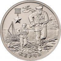 2017 год. Россия монета 2 рубля. Город-герой Керчь.