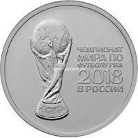 25 рублей 2017 года. Футбол 2018