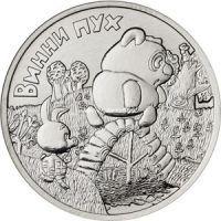 25 рублей 2017 года. Винни Пух