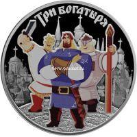 3 рубля 2017 года. Три богатыря серебро