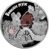 3 рубля 2017 года. Винни Пух серебро