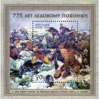 Почтовый блок России 2017 года 775 лет Ледовому побоищу