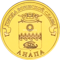 2014 год. Россия монета 10 рублей. Анапа. СПМД