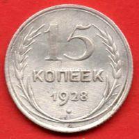 1928 год. СССР. Монета 15 копеек.