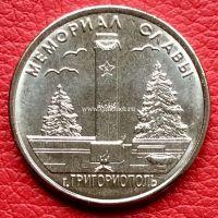 2017 год. Приднестровье монета 1 рубль. Мемориал Славы г. Григориополь.