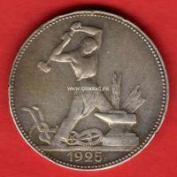 1925 год. СССР. Монета 50 копеек. П.Л