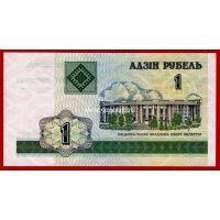 2000 год. Беларусь банкнота 1 рубль
