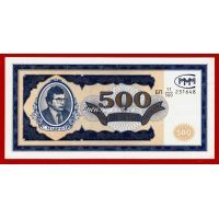 Банкнота 500 Билетов МММ