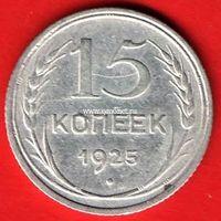 1925 год. СССР монета 15 копеек. (серебро)