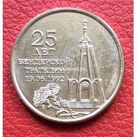 2017 год. Приднестровье монета 1 рубль. 25 лет Бендерской трагедии.