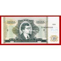 Банкнота 10000 Билетов МММ