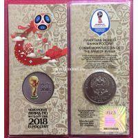 25 рублей 2017 года. Футбол 2018 (цветная)