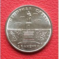 2017 год. Приднестровье монета 1 рубль. Мемориал Славы г. Каменка
