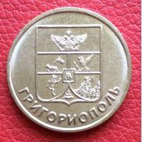 2017 год. Приднестровье монета 1 рубль. Григориополь.