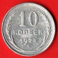 1925 год. СССР монета 10 копеек. (серебро)