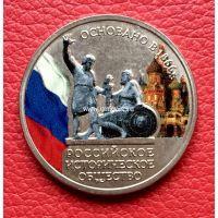 5 рублей 150-лет основания Русского исторического общества. (цветная)