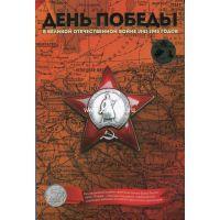 Альбом капсульный для монет 5 рублей 2016 года. серии серии Города-столицы государств, освобожденные советскими войсками от немецко-фашистских захватчиков.