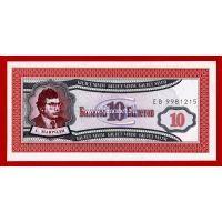 Банкнота 10 Билетов МММ