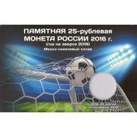 Альбом открытка для монеты 25 рублей футбол 2018