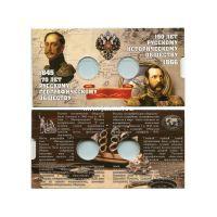 Альбом открытка для 2 монет 5 рублей РИО и РГО