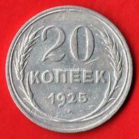 1925 год. СССР. Монета 20 копеек.