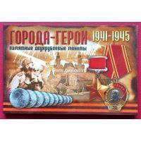 Альбом капсульный для монет 2 рубля серии Города-Герои