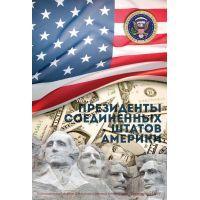 Альбом капсульный для монет 1 доллар США. серии Президенты США.