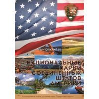 Альбом капсульный для монет 25 центов США. серии Национальные парки.